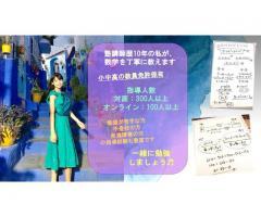 優しく丁寧にプロがオンライン家庭教師をします。講師歴10年以上、横浜国大出身の女性の先生です。